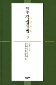 역주 점필재집 5