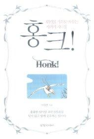 홍크! Honk!