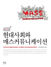 현대사회와 매스커뮤니케이션