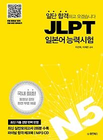 """<font title=""""일단 합격하고 오겠습니다 JLPT 일본어 능력시험 N5"""">일단 합격하고 오겠습니다 JLPT 일본어 능...</font>"""