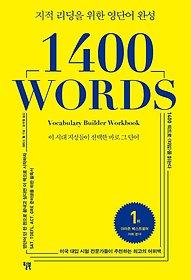 "<font title=""1400 워드 - 이 시대 지성들이 선택한 바로 그 단어"">1400 워드 - 이 시대 지성들이 선택한 바...</font>"