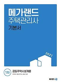 "<font title=""2021 메가랜드 주택관리사 1차 기본서 - 공동주택시설개론"">2021 메가랜드 주택관리사 1차 기본서 - 공...</font>"