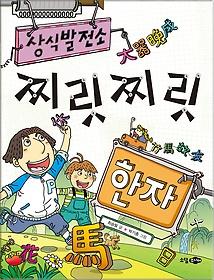 상식발전소 찌릿찌릿 - 한자