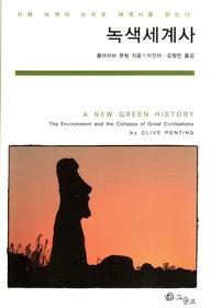 녹색 세계사