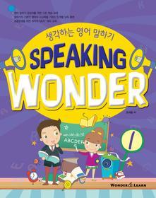 SPEAKING WONDER 스피킹 원더 1