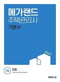 """<font title=""""2021 메가랜드 주택관리사 1차 기본서 - 민법"""">2021 메가랜드 주택관리사 1차 기본서 - 민...</font>"""