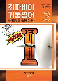 최파비아 기둥영어 3