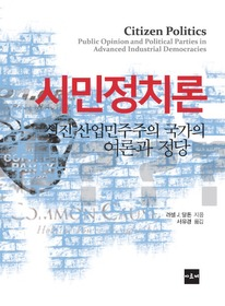 시민정치론