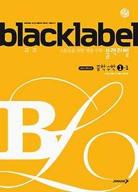 """<font title=""""블랙라벨 black label 중학 수학 1-1 (2020년용)"""">블랙라벨 black label 중학 수학 1-1 (2020...</font>"""