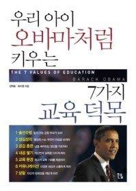 "<font title=""우리 아이 오바마처럼 키우는 7가지 교육 덕목"">우리 아이 오바마처럼 키우는 7가지 교육 ...</font>"