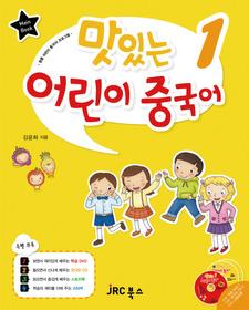 """<font title=""""[한정판매] 맛있는 어린이 중국어 1 - 메인북"""">[한정판매] 맛있는 어린이 중국어 1 - 메인...</font>"""