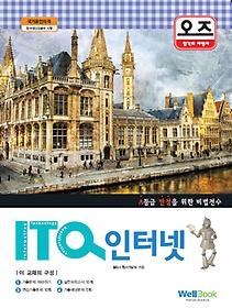 오즈 ITQ 인터넷 (2015)