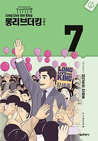 롱 리브 더 킹 시즌4 7