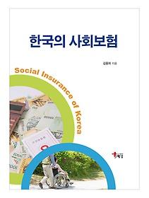 한국의 사회보험