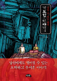 잠들 수 없는 밤의 기묘한 이야기 (미니북)