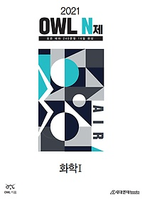 2021 OWL N제 AIR 화학 1 (2020)