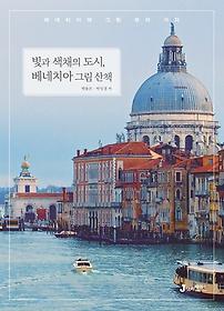 빛과 색채의 도시, 베네치아 그림 산책 : 베네치아에 그림 보러 가자