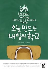 오늘 만드는 내일의 학교