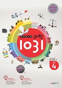 창의탐구력 과학 1031 - 초등 4학년