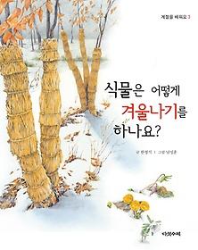 식물은 어떻게 겨울나기를 하나요?