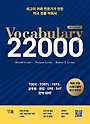 Vocabulary 22000 (3rd Edition)