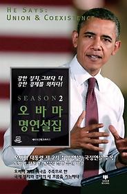 오바마 명연설집 시즌 2