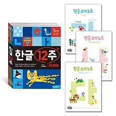 한글12주 3권세트+한글쓰기노트 3권 세트