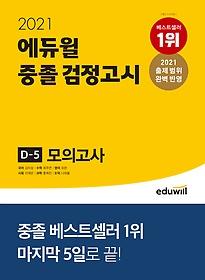 2021 에듀윌 중졸 검정고시 D-5 모의고사