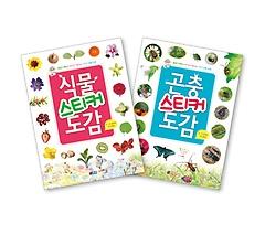 식물 + 곤충 스티커 도감 세트