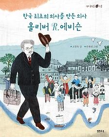 "<font title=""한국 최초의 의사를 만든 의사 올리버 R. 에비슨 "">한국 최초의 의사를 만든 의사 올리버 R. ...</font>"