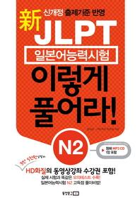 "<font title=""NEW JLPT 일본어능력시험 이렇게 풀어라! N2"">NEW JLPT 일본어능력시험 이렇게 풀어라! N...</font>"
