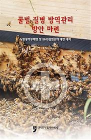 꿀벌 질병 방역관리 방안 마련