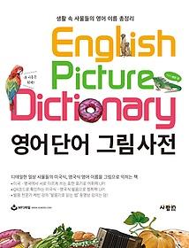 [도서] 영어단어 그림사전  =English picture dictionary  :생활 속 사물들의 영어 이름 총정리