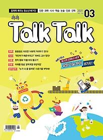 """<font title=""""톡톡 매거진 Talk Talk Magazine (월간) 3월호"""">톡톡 매거진 Talk Talk Magazine (월간) 3...</font>"""