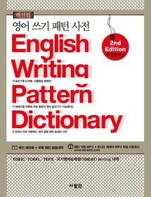 """<font title=""""영어 쓰기 패턴 사전 English Writing Pattern Dictionary"""">영어 쓰기 패턴 사전 English Writing Patt...</font>"""