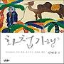 (중고) 화첩기행 5 (최상-14800-문학동네)
