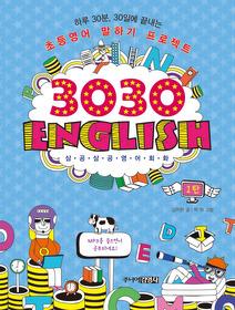 3030 ENGLISH 삼공삼공 영어회화 1