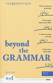 Beyond the Grammar