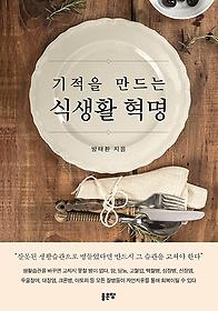 기적을 만드는 식생활 혁명