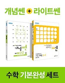초등수학 기본 완성 세트_개념쎈+라이트쎈 3-2 (2020)
