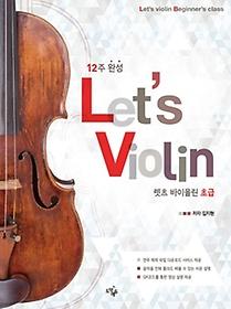 12주 완성 렛츠 바이올린 - 초급