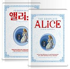 앨리스 (원서+번역서)