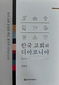 한국교회와 디아코니아