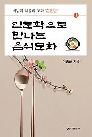 인문학으로 만나는 음식문화 1