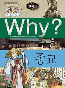 Why? 한국사 종교