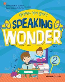 SPEAKING WONDER 스피킹 원더 2