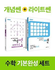 초등수학 기본 완성 세트_개념쎈+라이트쎈 5-2 (2020)