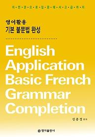 영어활용 기본 불문법 완성