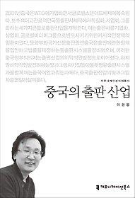 중국의 출판 산업
