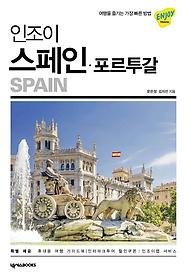 인조이 스페인 포르투갈 (2019)
